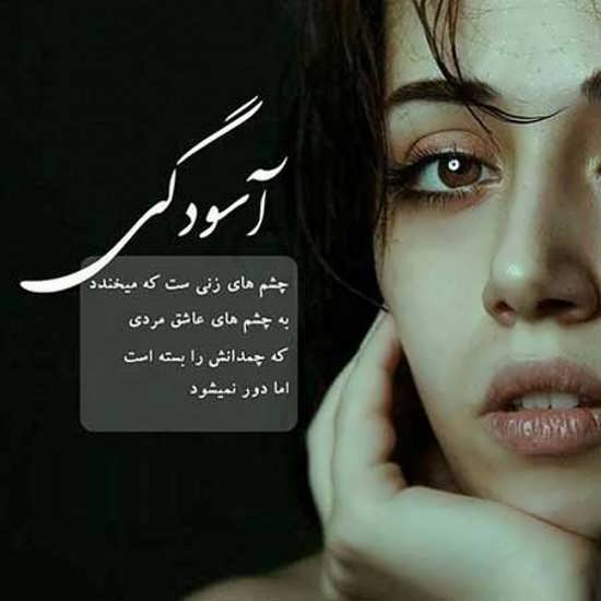 عکس نوشته درمورد زن تنها