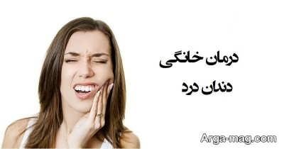 تسکین دندان درد با راهکارهای طبیعی