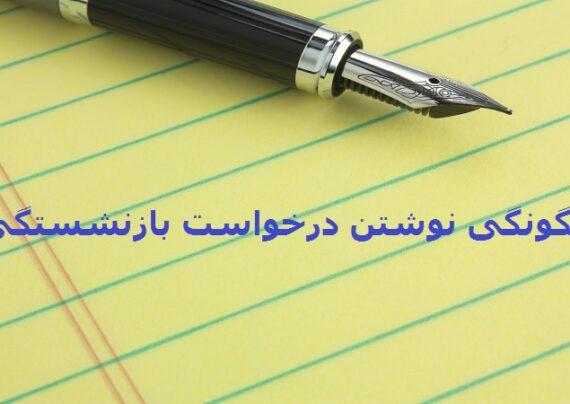 نوشتن درخواست بازنشستگی