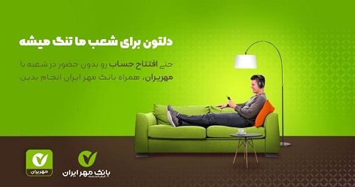 افتتاح حساب آنلاین بانک مهر ایران