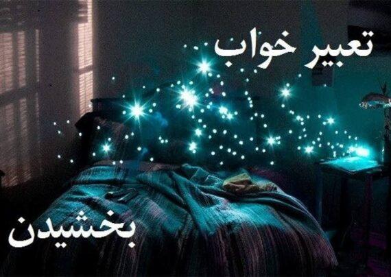 آشنایی با تعبیر خواب بخشیدن