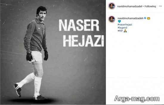 نوید محمدزاده یاد و خاطره ناصر حجازی را زنده کرد!