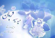 متن زیبا در مورد عید قربان