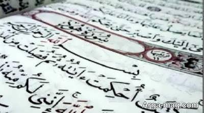 معرفی حضرت صالح توسط قرآن