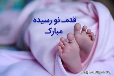 تبریکات دوست داشتنی برای پدر شدن