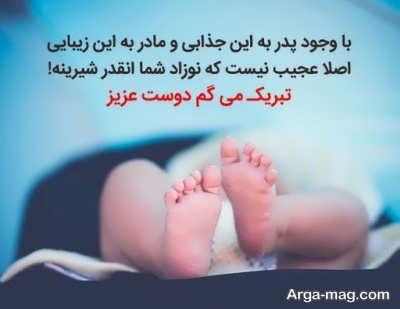 باحال ترین تبریکات برای پدر شدن