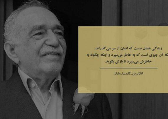 جملات گابریل گارسیا مارکز با مفاهیم تامل بر انگیز