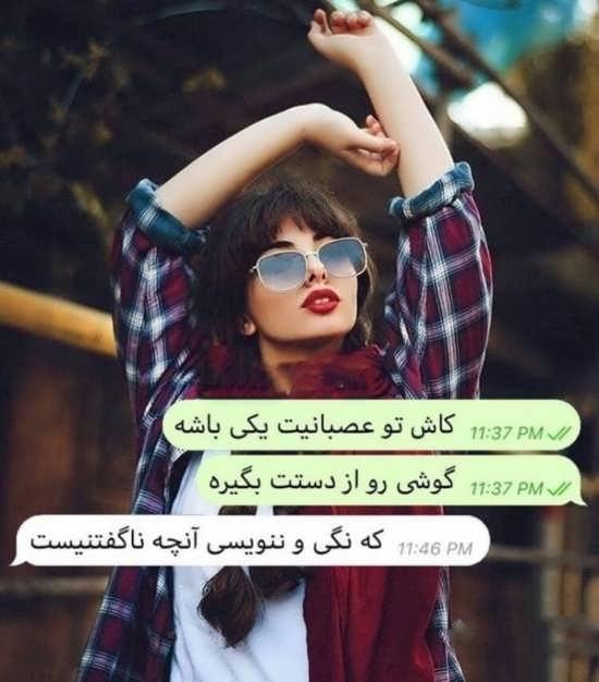 عکس دختر برای پروفایل واتساپ