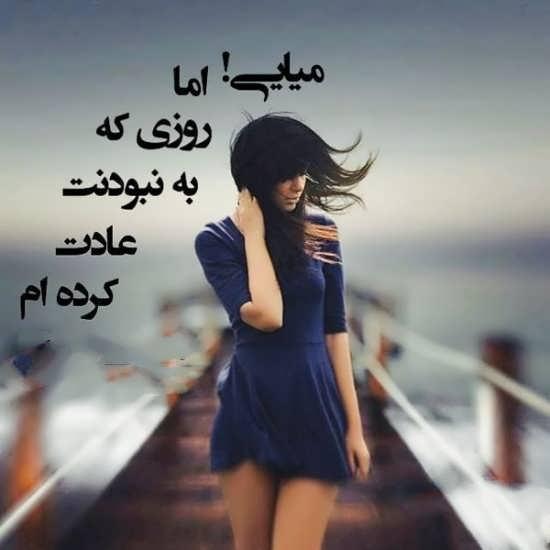 عکس نوشته فانتزی و جدید درمورد دختر