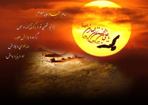 آشنایی با انواع عکس نوشته درباره امام سجاد