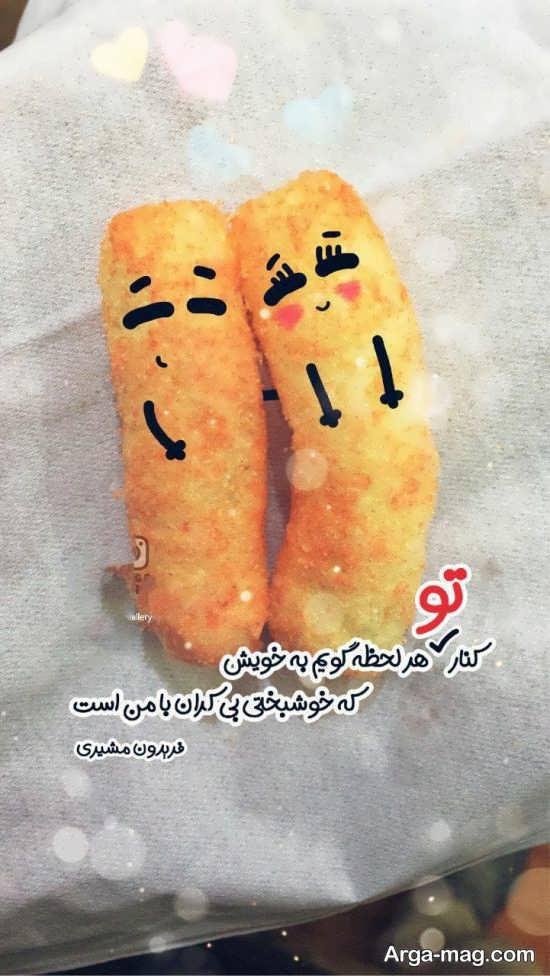 تصویر نوشته عاشقانه برای وضعیت