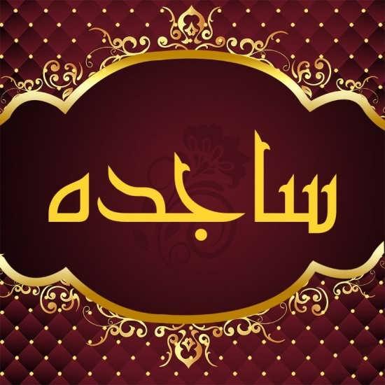 عکس نوشته باحال و زیبا اسم ساجده
