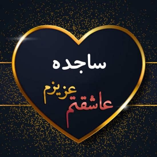 عکس نوشته عاشقانه اسم ساجده