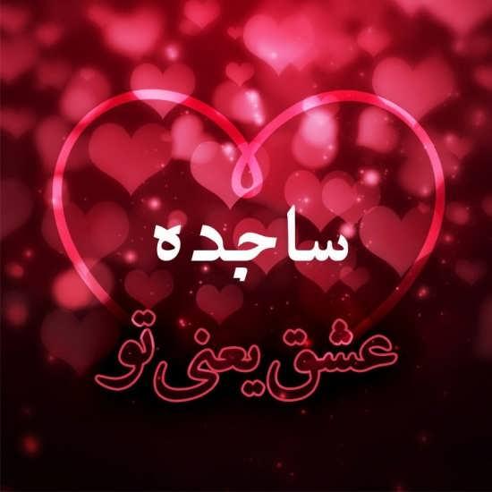 عکس پروفایل دلنشین اسم ساجده