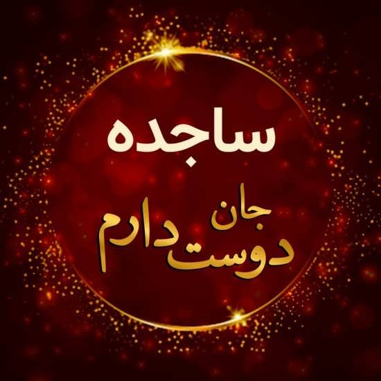 انواع مختلف عکس پروفایل اسم ساجده