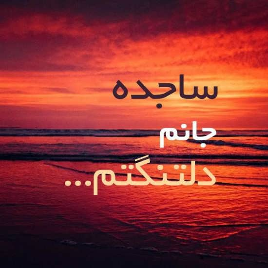 طرح نوشته زیبا اسم ساجده