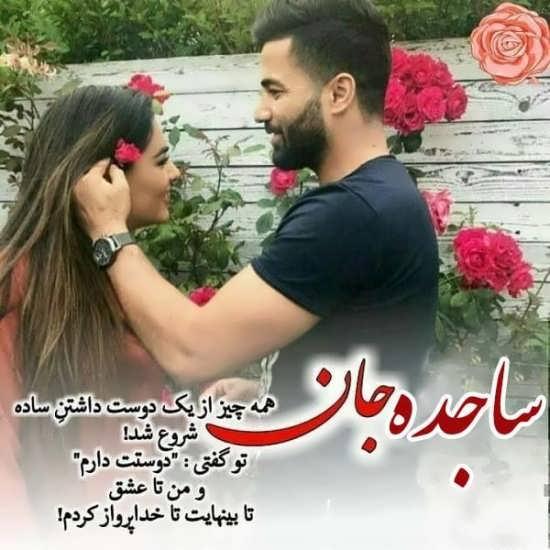 عکس نوشته جذاب و جدید اسم ساجده