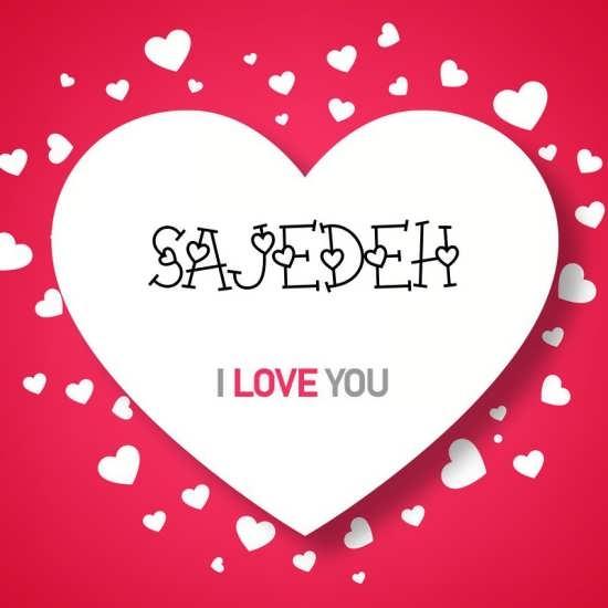 دلنوشته عشقانه اسم ساجده