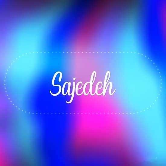 تصویر نوشته جدید و جالب اسم ساجده