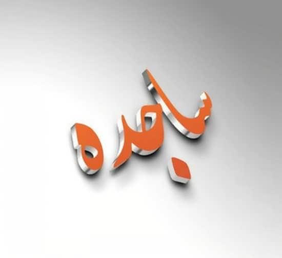 سری جدید عکس پروفایل اسم ساجده