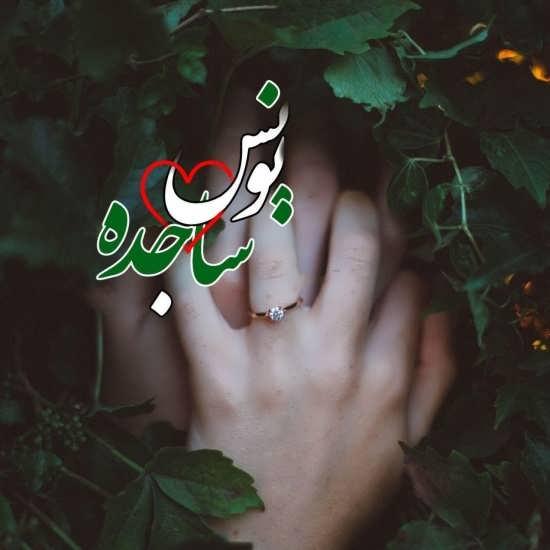 عکس نوشته دونفره اسم ساجده و یونس