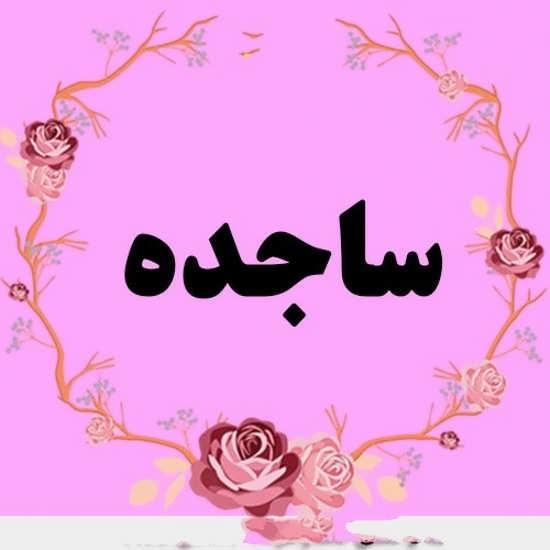 طرح نوشته باحال و جدید اسم ساجده