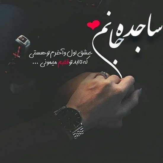 مجموعه عکس پروفایل اسم ساجده