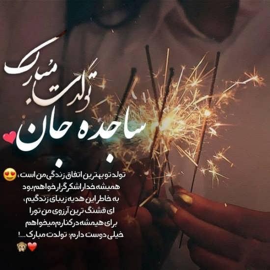 عکس نوشته جذاب اسم ساجده