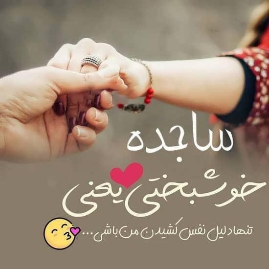 انواع تصویر نوشته جدید و دیدنی اسم ساجده