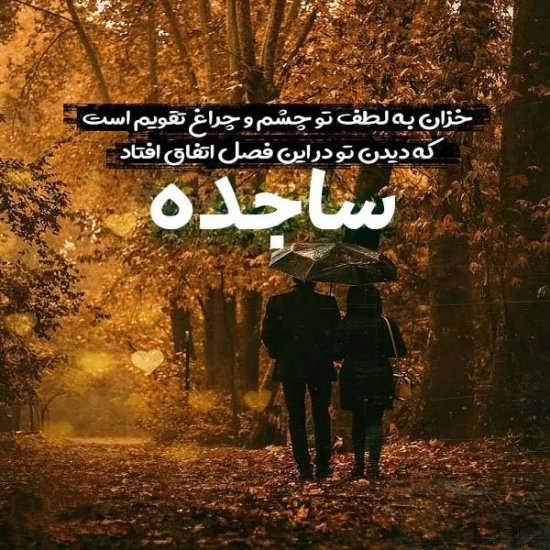 مجموعه جدید عکس پروفایل اسم ساجده