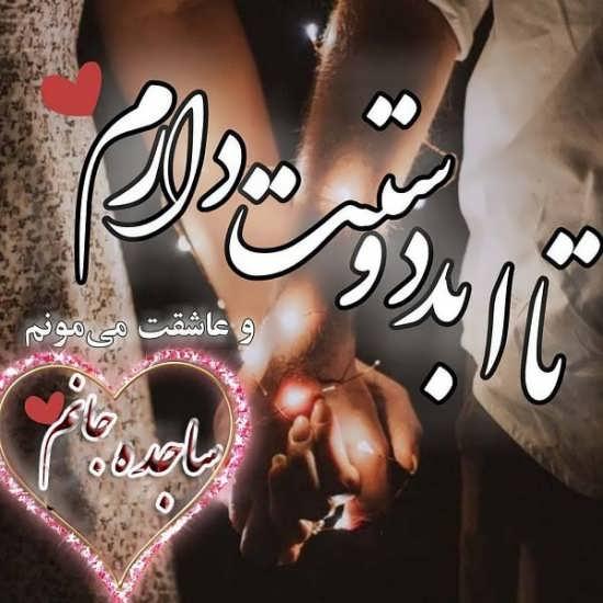تصویر نوشته اسم ساجده برای پروفایل