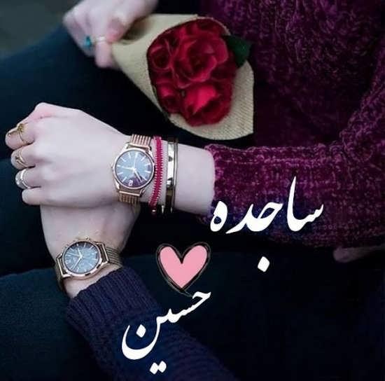عکس پروفایل اسم ساجده جدید