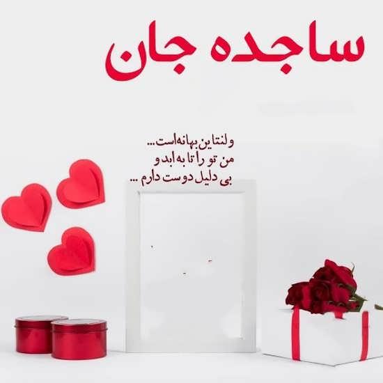 عکس نوشته تبریک ولنتاین برای اسم ساجده