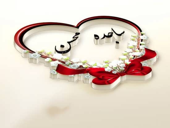 تصویر پروفایل شیک برای اسم ساجده