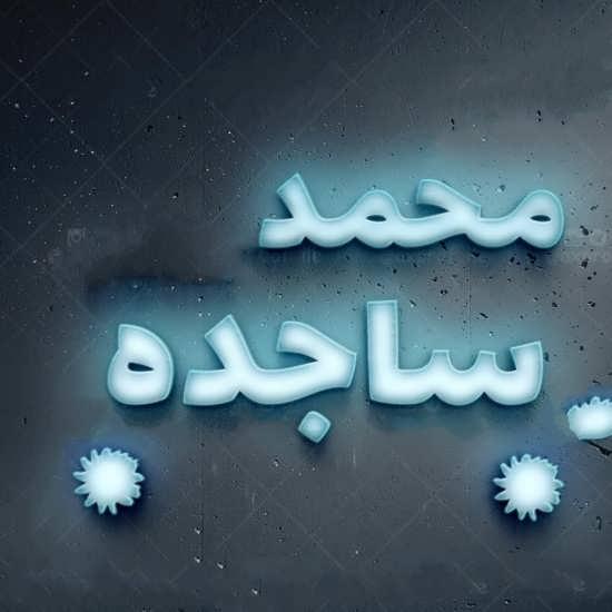 عکس پروفایل اسم ساجده و محمد