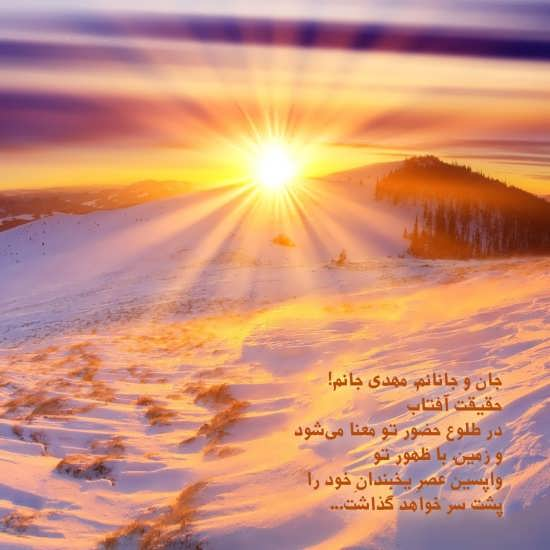 پروفایل طلوع خورشید در فصل زمستان