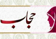 بررسی انواع حجاب در قرآن