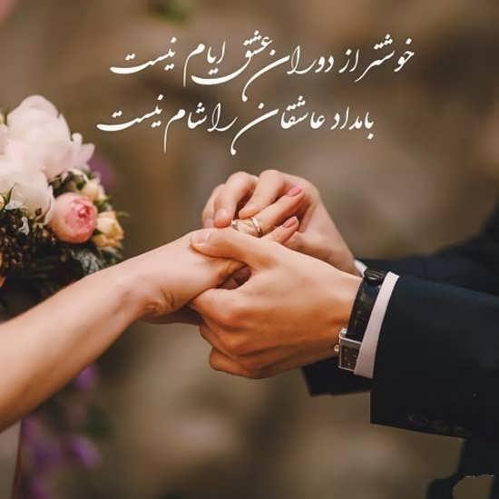انواع تصویر نوشته عاشقانه ازدواج
