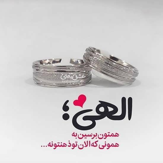 عکس نوشته باحال و جالب درمورد ازدواج