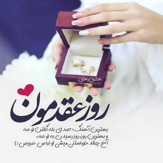 مجموعه جدید عکس پروفایل ازدواج
