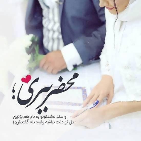 عکس نوشته جذاب و دیدنی درمورد ازدواج