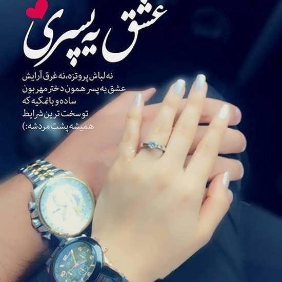 دلنوشته متنوع درمورد ازدواج