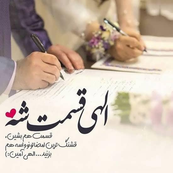 سری اول عکس پروفایل ازدواج
