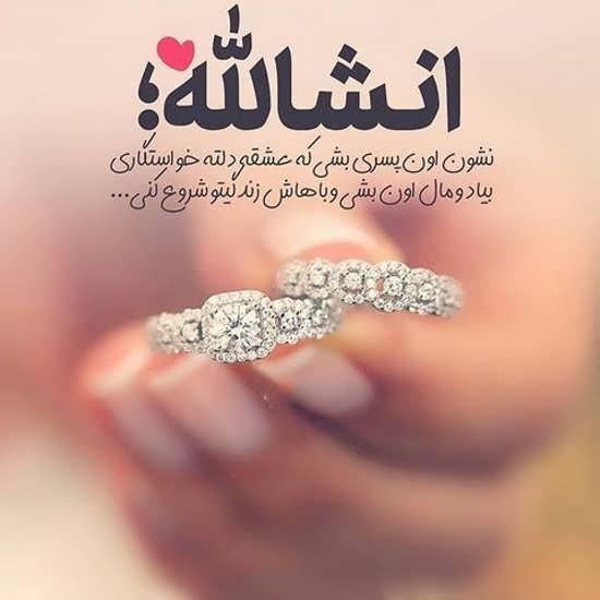 تصویر نوشته جذاب درباره ازدواج