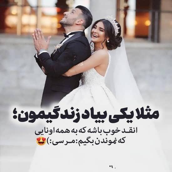 تصویر نوشته خاص درمورد ازدواج