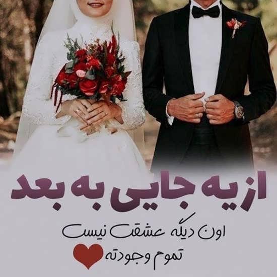 مجموعه زیبا عکس پروفایل ازدواج