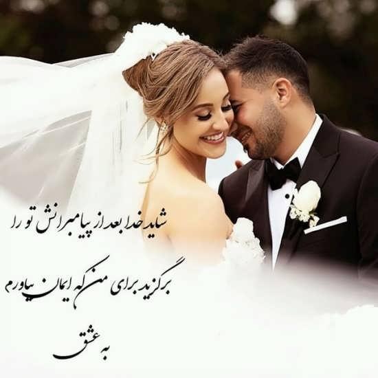 انواع متنوع عکس پروفایل ازدواج