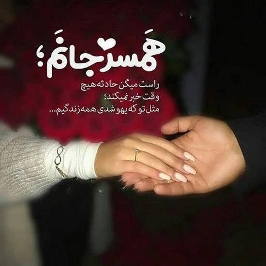 عکس نوشته خاص و زیبا عاشقانه برای ازدواج
