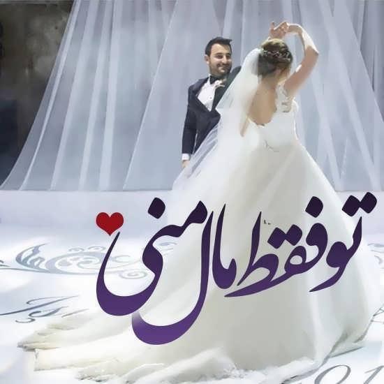دلنوشته عاشقانه و جذاب درمورد ازدواج
