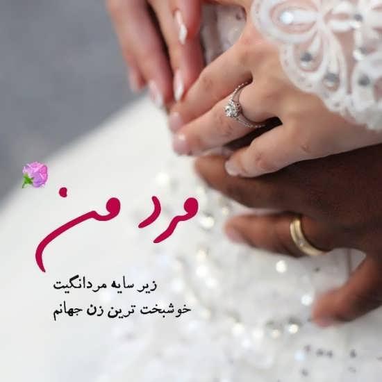 طرح نوشته عاشقانه درمورد ازدواج